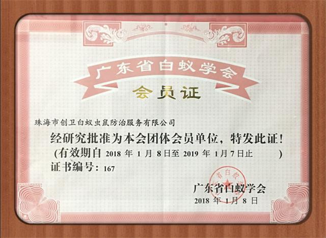 广东省白蚁协会会员证