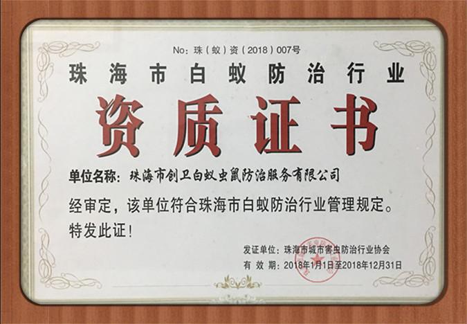 珠海市白蚁防治行业资质证书
