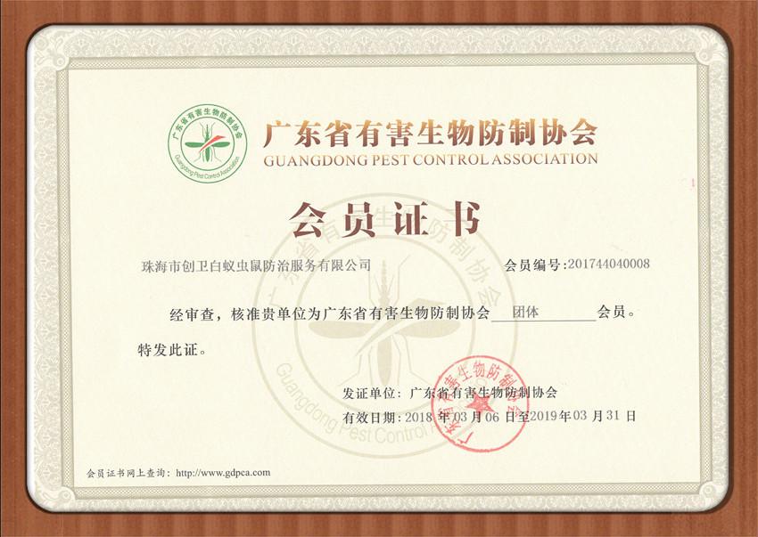 广东省有害生物防治协会会员证