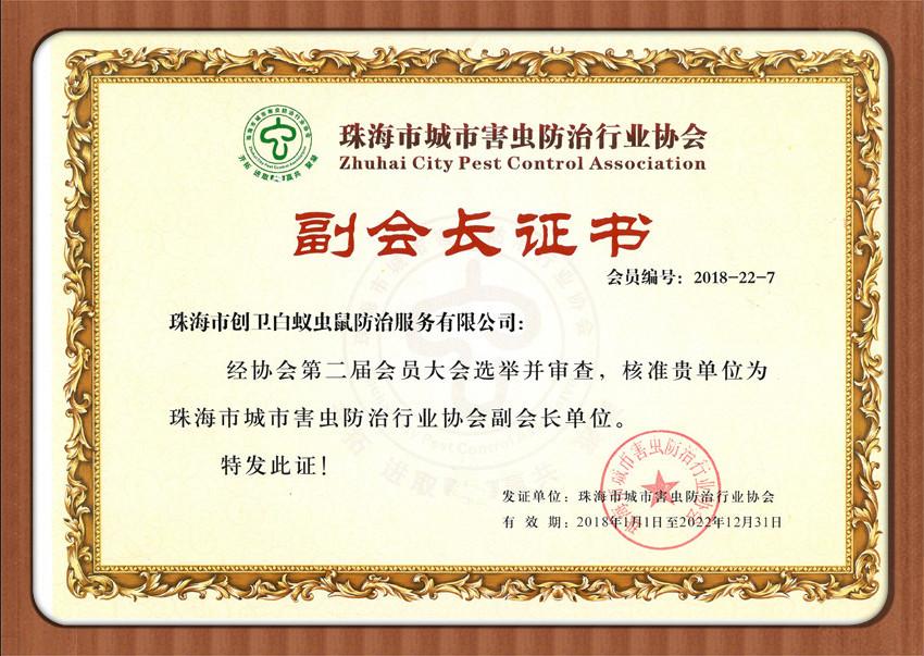 珠海市城市害虫防治行业协会副会长证书