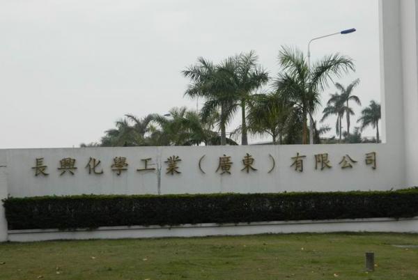 长兴化工(珠海)有限公司白蚁防治