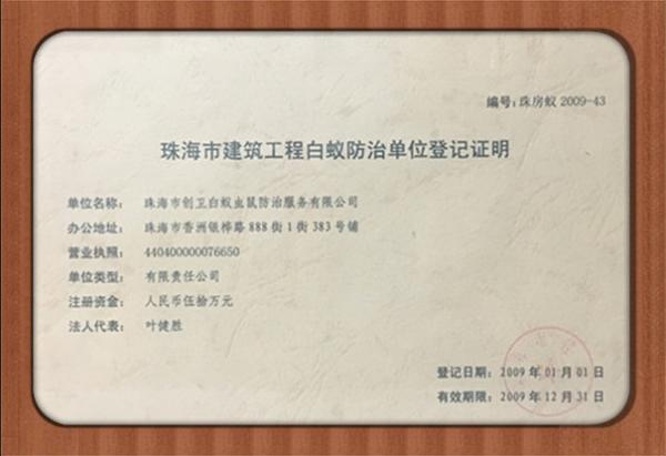 珠海市建筑工程白蚁防治登记证明