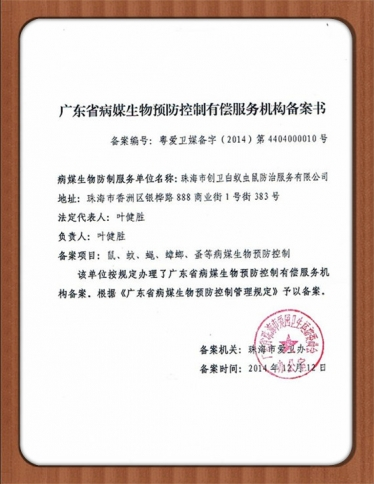 广东省病媒生物预防控制有偿服务机构备案书