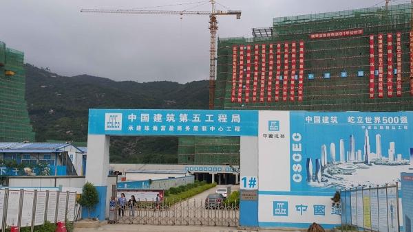 珠海富盈商务度假中心新建项目白蚁防治施工