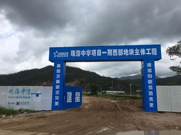 珠海中学新建项目白蚁预防施工