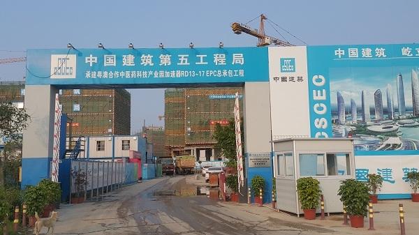 横琴粤澳合作中医药产业园白蚁预防施工