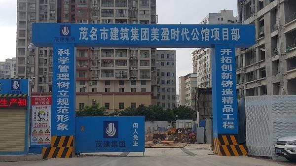 珠海美盈时代公馆大厦新建项目白蚁预防施工