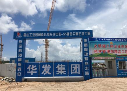 华发集团-富山工业园新建项目