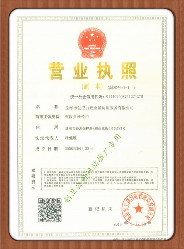珠海创卫公司营业执照