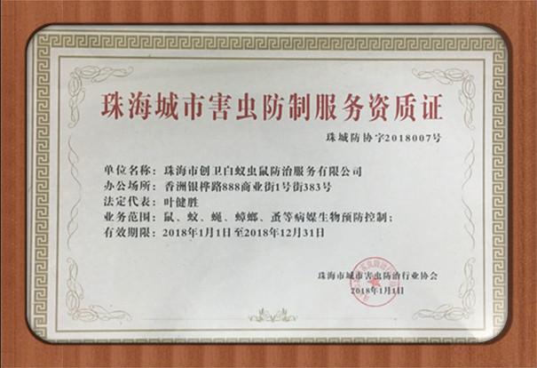 珠海市害虫防治资质证书