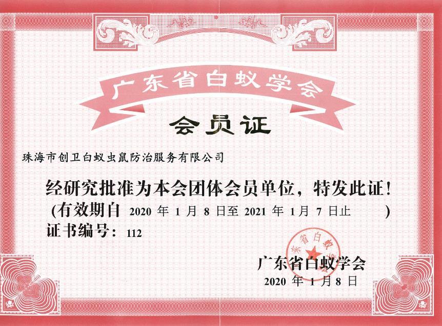 广东省白蚁学会会员证