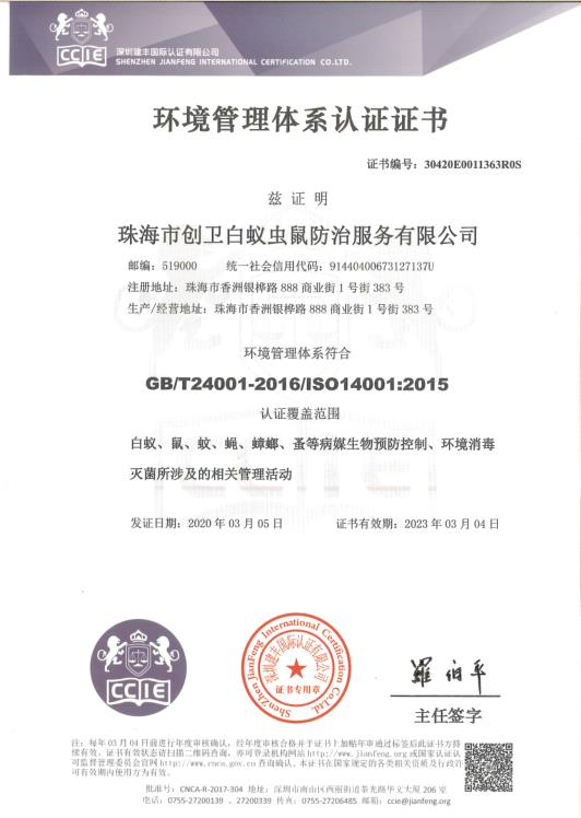 ISO环境管理体系认证