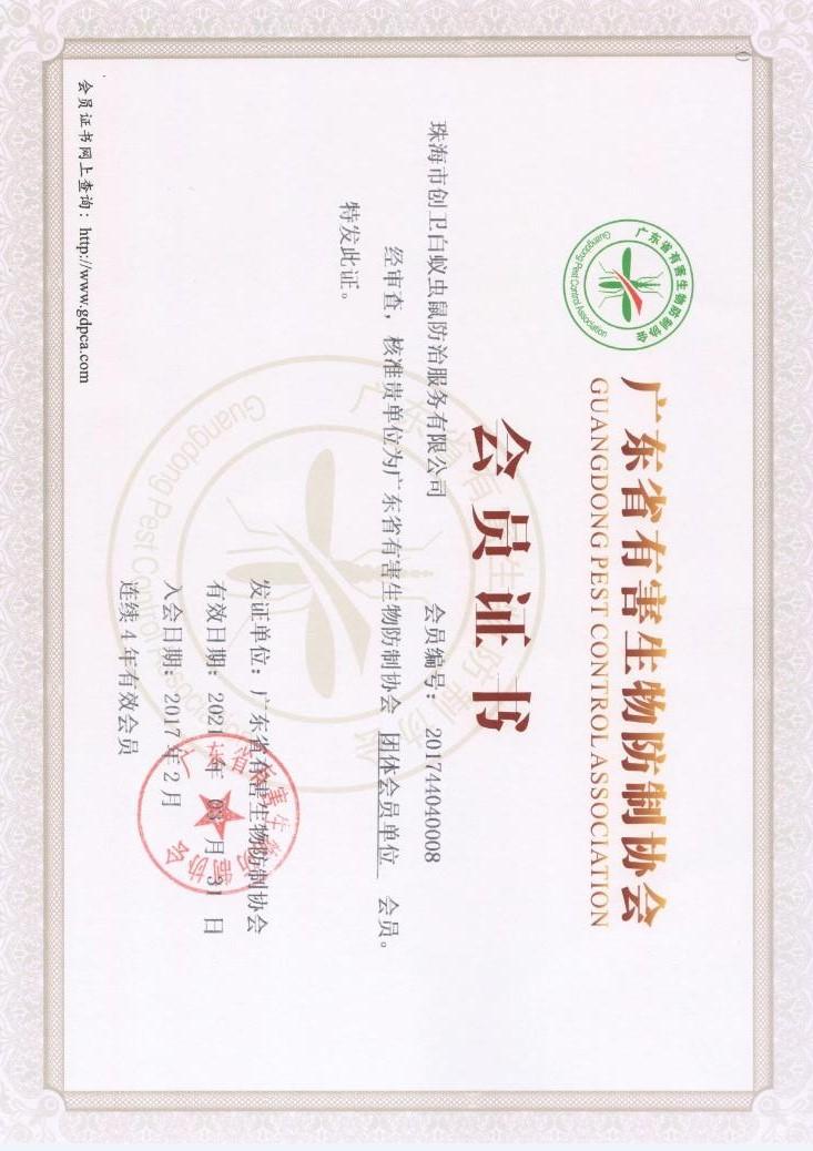 广东省有害生物防制协会单位