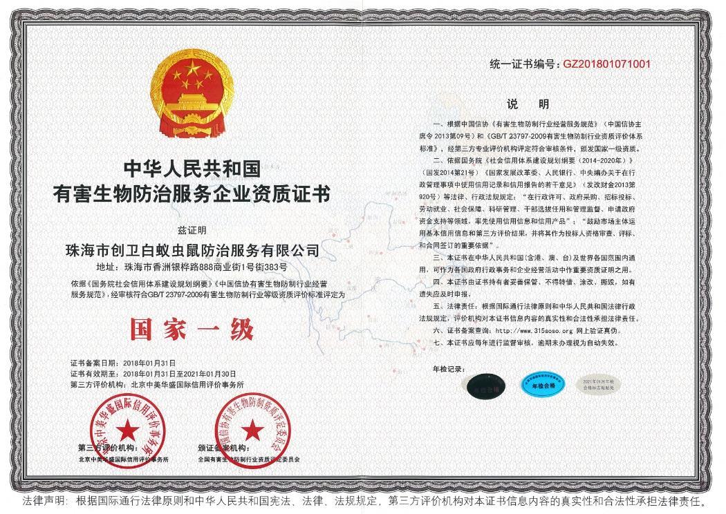 有害生物防治一级资质证书
