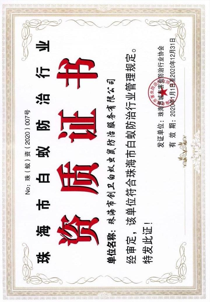 珠海市白蚁防治资质证书